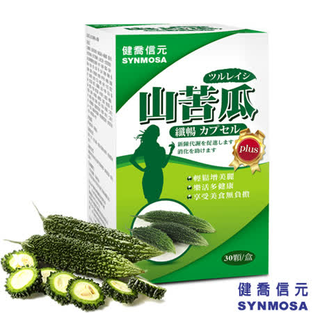【健喬信元】山苦瓜纖暢膠囊-升級版(30錠/盒)(2盒)