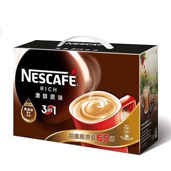 雀巢咖啡三合一濃醇原味盒裝15g*65