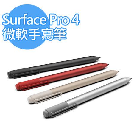 Microsoft微軟 Surface Pro 4 手寫筆(黑色)