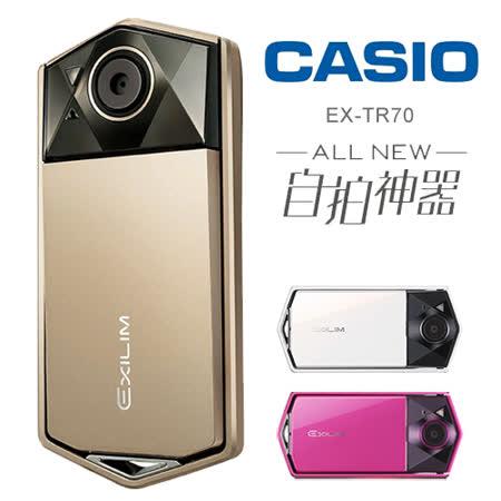 CASIO EXILIM EX-TR70 全新升級自拍神器(中文平輸)-送64G記憶卡+原廠電池+專用電池+座充+相機包+讀卡機+清潔組+鋼化保護貼