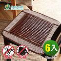 【格藍】驅蚊防螨麻將竹餐椅墊-6入
