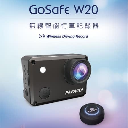 PAPAGO! GoSafe導航機 行車記錄器 W20 無線WiFi智能行車記錄器加贈16G卡