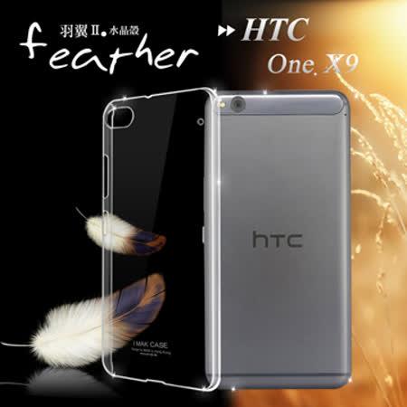 宏達電 HTC One X9 超薄羽翼II水晶殼 手機殼(耐磨版)