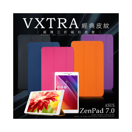 VXTRA  Asus 華碩 ZenPad 7.0 Z370KL 7吋 經典皮紋超薄三折平板保護皮套