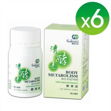 ~買5送1~清酵素酵素錠(300毫克x130錠/罐) 優惠組