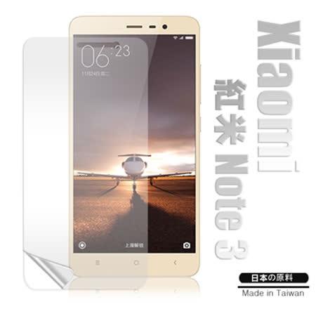 Monia Xiaomi 紅米 Note 3  高透光亮面耐磨保護貼 保護膜