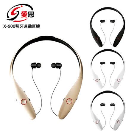 IS愛思 X-900伸縮頸掛式藍牙運動耳機