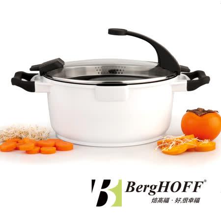 【比利時BergHOFF焙高福】亮彩多功能鍋-白湯鍋24CM(4.6L)