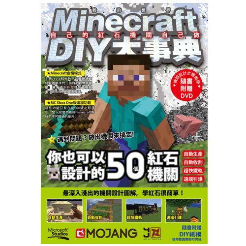 Minecraft DIY大事典:自己的紅石機關自己做尖端