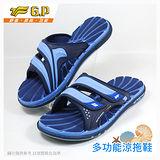 【G.P 通風透氣舒適中性拖鞋】G6889-20 藍色(SIZE:37-44 共三色)
