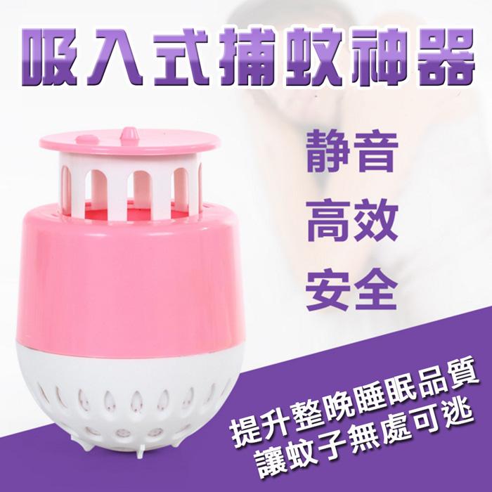 【ENNE】吸入式奈米LED光觸媒 捕蚊神器-顏色隨機 (S0358)
