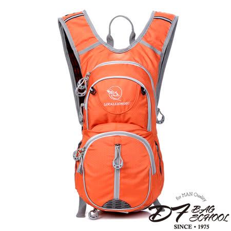 DF BAGSCHOOL - 單車環島運動系多功能後背包-橘色