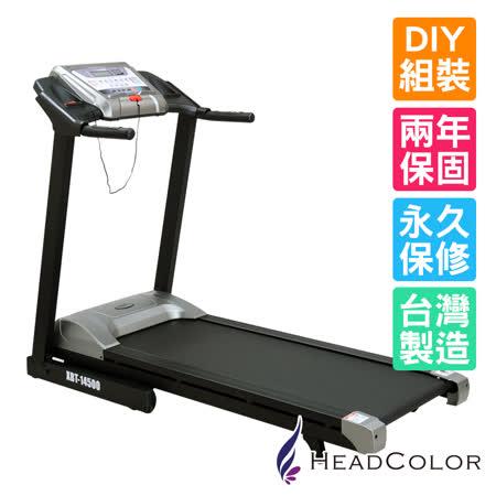 【HeadColor】15段揚升電動跑步機 (XBT-14500)