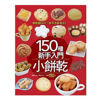150種新手入門小餅乾/楊桃
