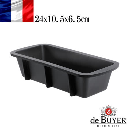 法國【de Buyer】畢耶烘焙『黑軟矽膠模系列』長條槽狀蛋糕烤模