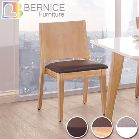 Bernice-伯恩實木餐椅-三色可選