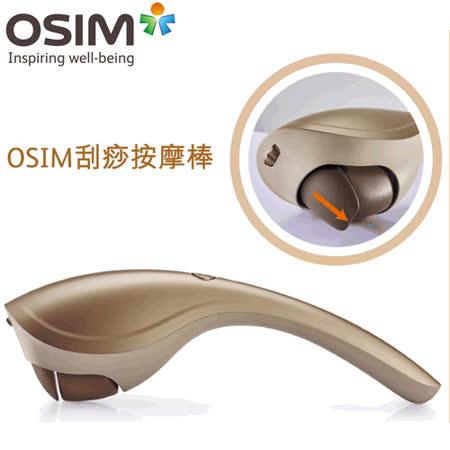 OSIM uPamper 2 刮痧按摩棒 OS-253