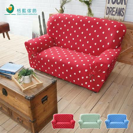 【格藍】甜心教主涼感彈性沙發套2人座-3色可選