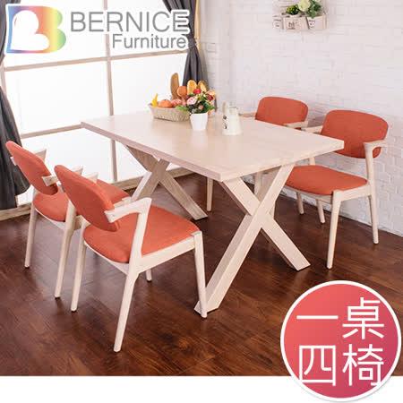 Bernice-諾瑪雙色造型實木餐桌椅組(一桌四椅)