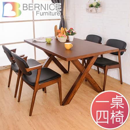 Bernice-喬恩雙色造型實木餐桌椅組(一桌四椅)