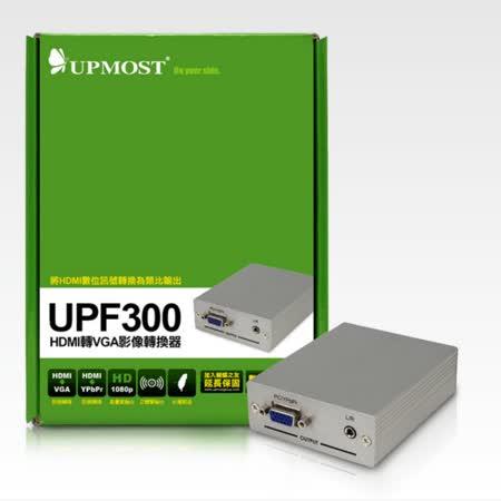 登昌恆 UPMOST UPF300 HDMI轉VGA影像轉換器
