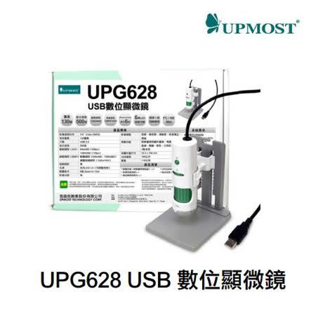 登昌恆 UPMOST UPG628 USB數位顯微鏡