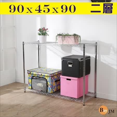 BuyJM鐵力士電鍍90x45x90cm二層置物架/波浪架