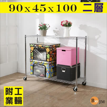 BuyJM鐵力士電鍍90x45x100cm二層置物架附工業輪/波浪架