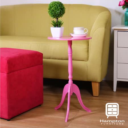 漢妮Hampton日系梨香簡約小圓桌-五色可選