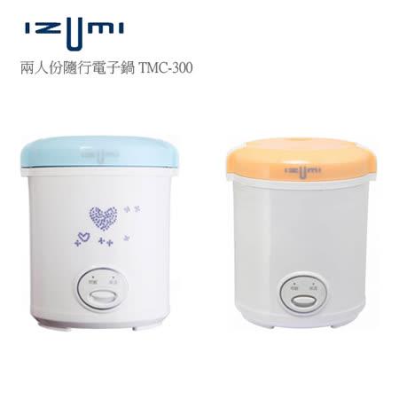 【好物分享】gohappy快樂購物網日本IZUMI TMC-300 新一代精緻電子隨行鍋 2色(粉藍/粉橘)價錢sogo 復興