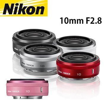 NIKON 1 NIKKOR 10mm F2.8 廣角定焦鏡頭 (公司貨) -送UV保護鏡