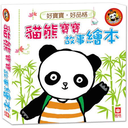 【幼福】好寶寶,好品格-貓熊寶寶故事繪本(共三本盒裝)