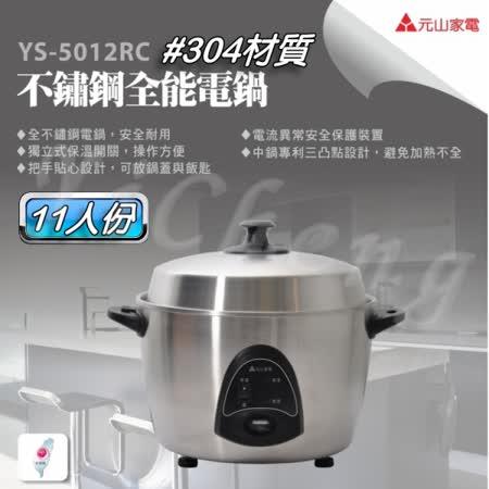 【元山】11人份全不鏽鋼電鍋 YS-5012RC