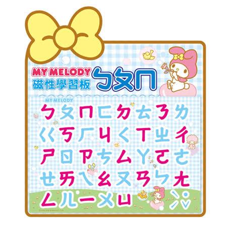 【幼福】My Melody磁性學習板-ㄅㄆㄇ