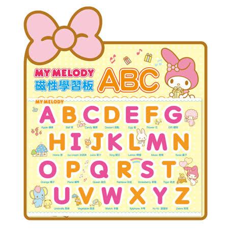 【幼福】My Melody磁性學習板-ABC