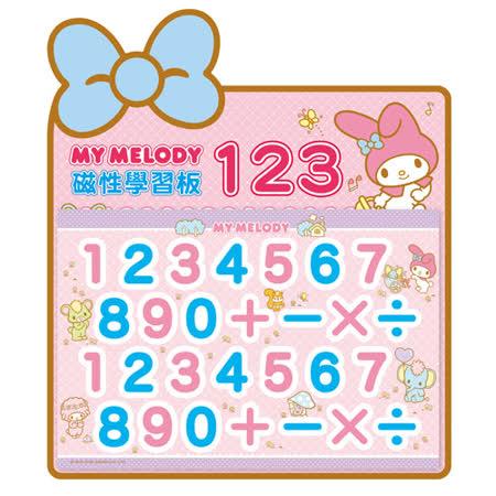 【幼福】My Melody磁性學習板-123