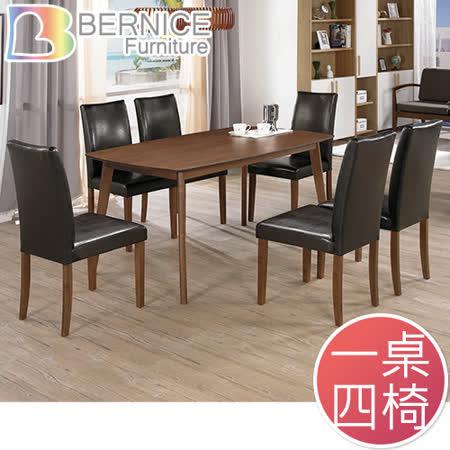 Bernice-貝莎時尚現代餐桌椅組(一桌四椅)