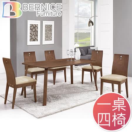 Bernice-查維簡約現代餐桌椅組(一桌四椅)