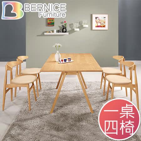 Bernice-歐文簡約現代餐桌椅組(一桌四椅)