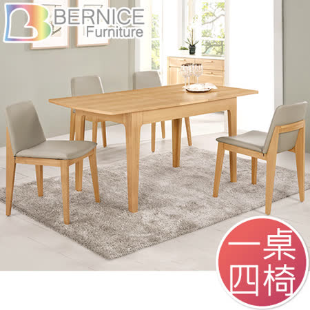 Bernice-文斯多功能餐桌椅組(一桌四椅)