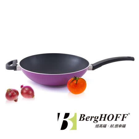 【比利時BergHOFF焙高福】Eclipse紫炒鍋28CM(3.2L)
