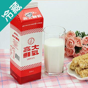 高大鮮奶^(936ML瓶^)^(牛奶^)