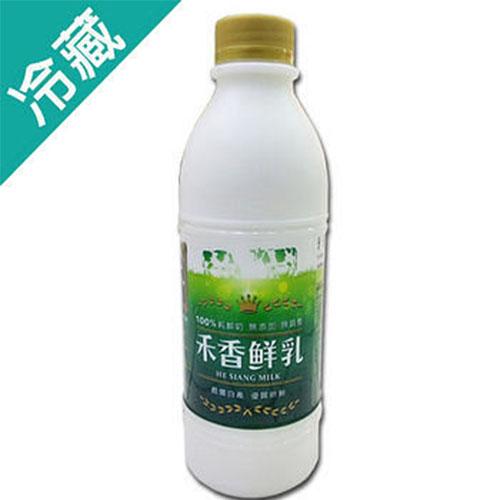 禾香鮮乳 936ML瓶  牛奶