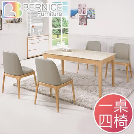 Bernice-艾維斯原石餐桌椅組(一桌四椅)
