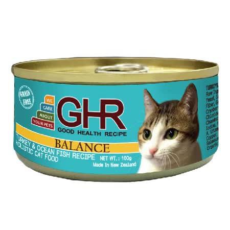 GHR貓用火雞肉海魚配方主食罐