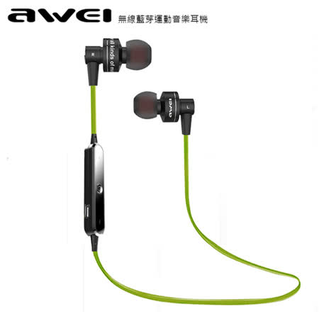 《AWEI》A990BL 智能運動藍牙4.0耳機【贈】反光防潑水手機運動臂套