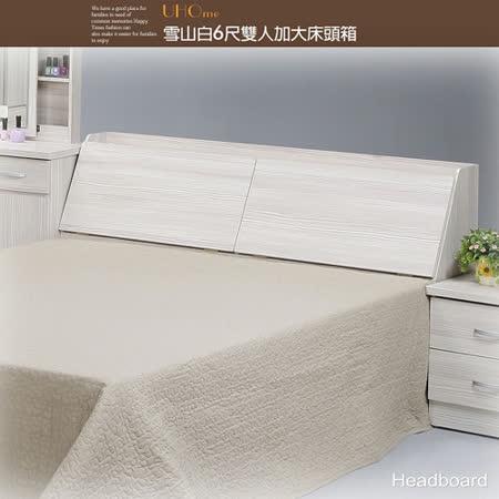 UHO【久澤木柞】ZM雪山白6尺雙人加大床頭箱/床頭