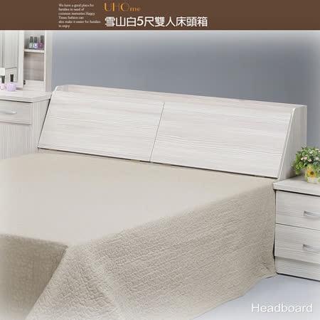UHO【久澤木柞】ZM雪山白5尺雙人床頭箱/床頭
