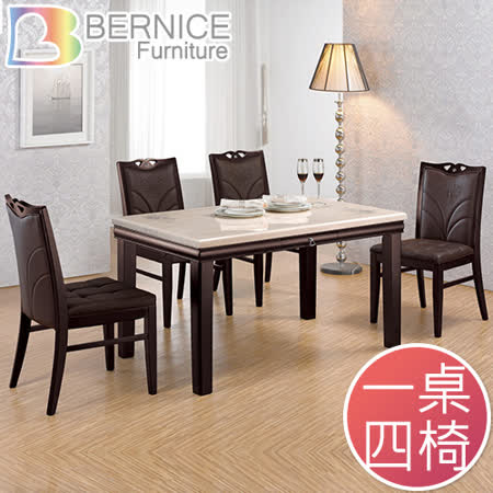 Bernice-莉貝卡原石餐桌椅組(一桌四椅)