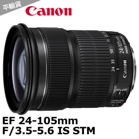 Canon EF 24-105mm f/3.5-5.6 IS STM*(平輸)-送強力大吹球清潔組+拭鏡筆